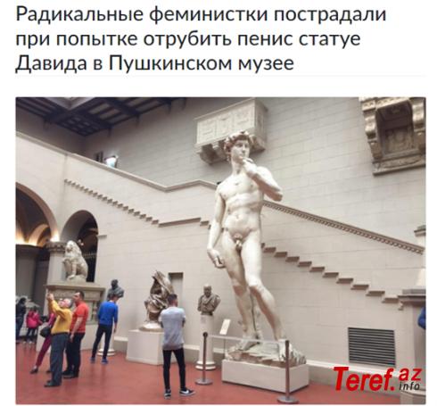 Радикальные феминистки пытались отбить топором половой член копии знаменитой статуи Микеланджело «Давид»